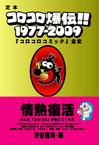 定本コロコロ爆伝!!1977-2009~コロコロコミック全史(飛鳥新社)