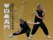 新宿で中国拳法「六合八法拳」講習会-カナダより師範来日