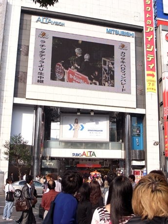 新宿の「アルタビジョン」で仮装パレード「ハロウィン パレード」が生中継された