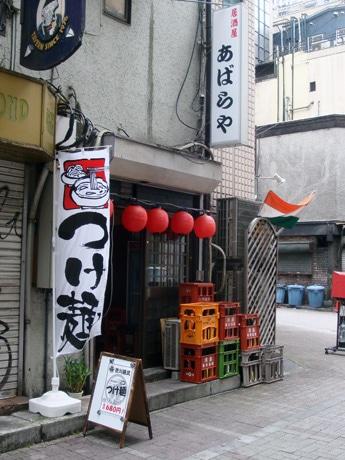 新宿に40年続く居酒屋「あばらや」でランチタイムだけつけ麺を提供