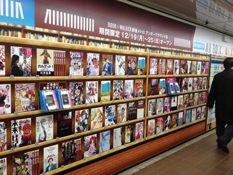 BOOK☆WALKER東京メトロアンダーグラウンド店