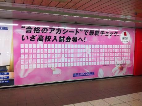 新宿地下プロムナードに掲出された受験生応援ポスター