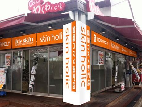 「スキンホリック」2号店の外観