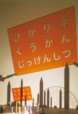 「ひかり・くうかん じっけんしつ」のイメージビジュアル(撮影:木奥恵三)