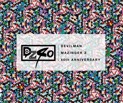 「デビルマン」「マジンガーZ」生誕40周年記念企画「DZ40」のメーンビジュアル © 永井豪/ダイナミック企画 designed by TKKT