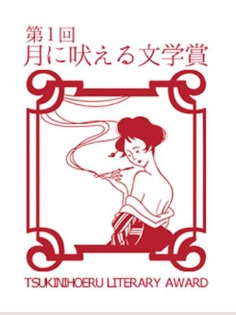 「月に吠える文学賞」のロゴ