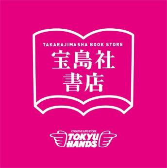 「宝島社書店」のロゴ
