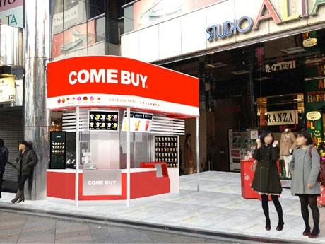 「COME BUY 新宿アルタ店」の外観パース図