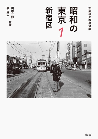 「昭和の東京1 新宿区」。表紙に使われている写真は、昭和43年に撮影された新宿三丁目電停の様子。