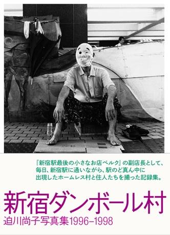 「新宿ダンボール村  迫川尚子写真集 1996-1998」の表紙