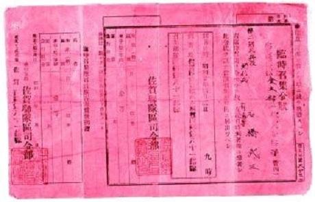 臨時召集令状(いわゆる赤紙)