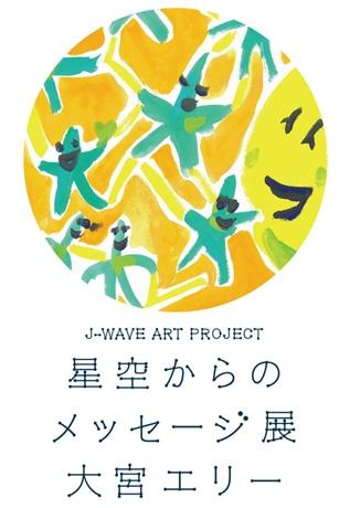 「J-WAVE ART PROJECT with 大宮エリー『星空からのメッセージ展』」