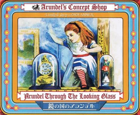 写真=『鏡の国のアランデル』ポスター