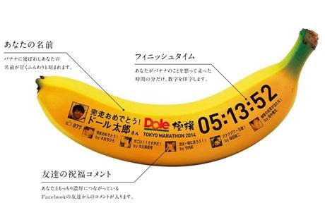 バナナトロフィー