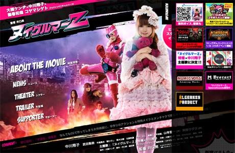 映画「ヌイグルマーZ」公式ホームページ