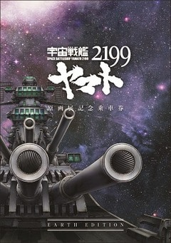 「宇宙戦艦ヤマト 2199」原画展記念乗車券