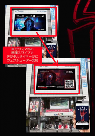 「『アメイジング・スパイダーマン2』スマホゲームイベント」