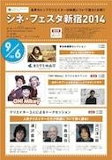 スタジオアルタで「シネ・フェスタ新宿2014」-「映画のまち新宿」を発信