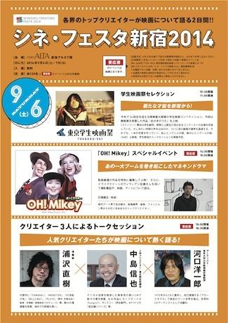 「シネ・フェスタ新宿2014」9月6日のプログラム(チラシより) (C) OH! Mikey Project 2014