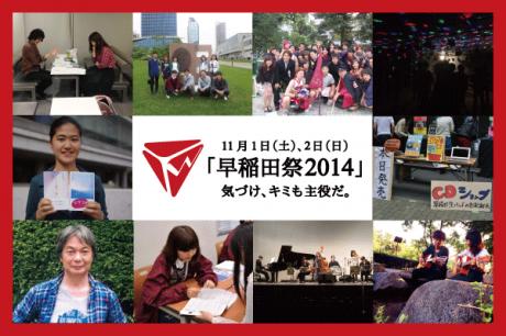 「早稲田祭2014」