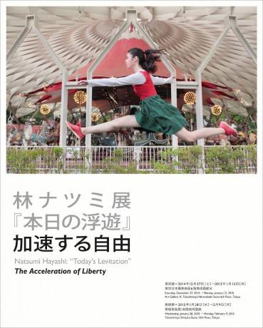 『林ナツミ展「本日の浮遊」加速する自由in新宿高島屋』 写真/Today's Levitation 05/07/2011 ?Natsumi Hayashi