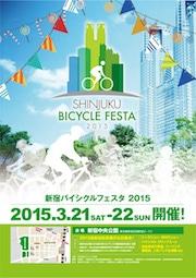 新宿中央公園で『新宿バイシクルフェスタ2015』開催-サイクリングを楽しむ人にECOなライフスタイルを提案-