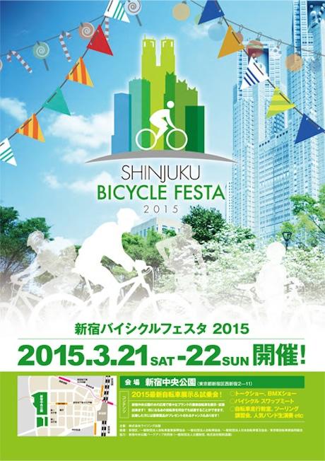 「新宿バイシクルフェスタ2015」in新宿中央公園