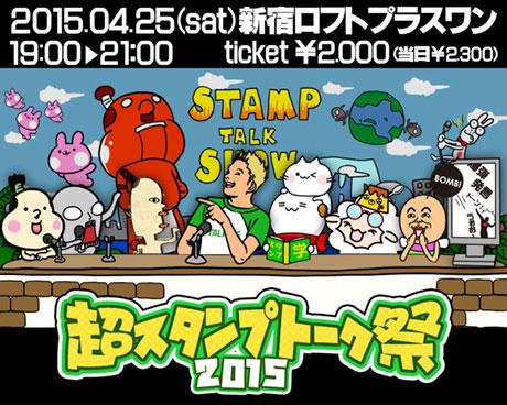 『超スタンプトーク祭2015』in新宿ロフトプラスワン