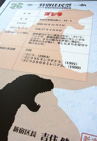 1人1枚限り。新宿区への来訪回数なども記録されている TM & (C) TOHO CO., LTD.
