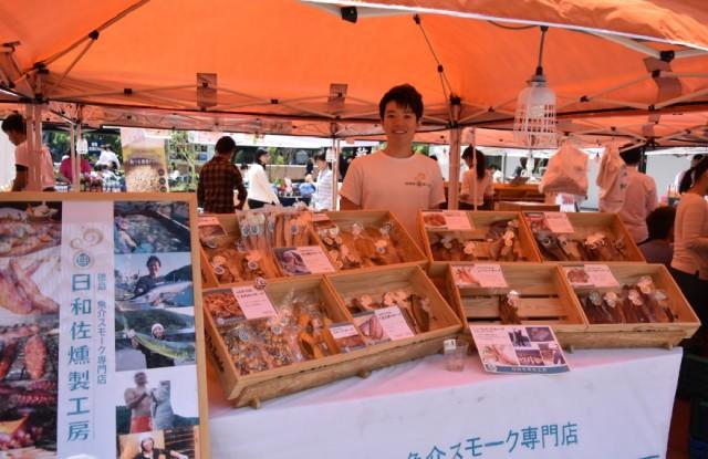 徳島県から参加している『日和佐燻製工房』試食もできる。