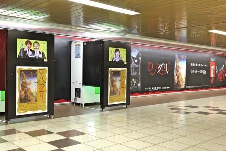 丸ノ内線新宿駅メトロプロムナードに、「ダリ展」開催を記念して設置された特別プリントシール機
