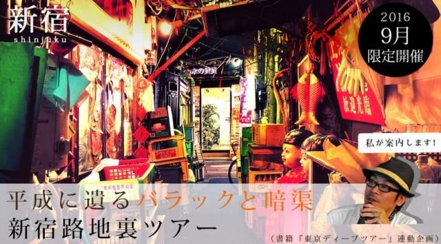 新宿のディープスポットを巡る旅