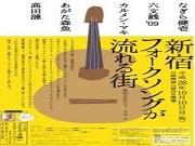 新宿で「フォークソング」ライブ なぎら健壱さん・あがた森魚さんら出演