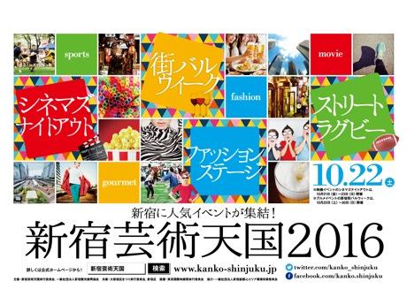 新宿の街を楽しめるよう4つのキーワードでイベントを展開