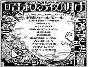 新宿でレトロイベント「昭和の夜明け」 歌謡ショーや腹話術など