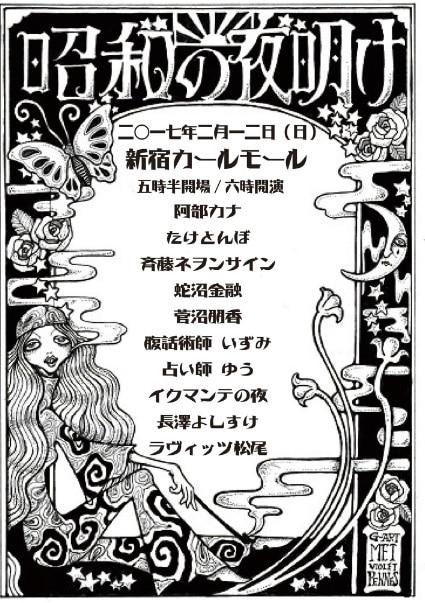 昭和の夜明け~昭和92年の夜明け編~を新宿カールモールで開催