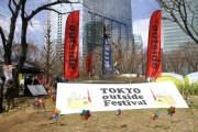 新宿で体験型アウトドアフェス「TOKYO OUTSIDE FESTIVAL」