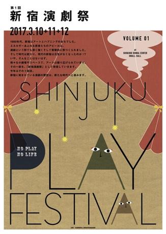 新宿文化センターで「新宿演劇祭」初開催へ 10団体が競演