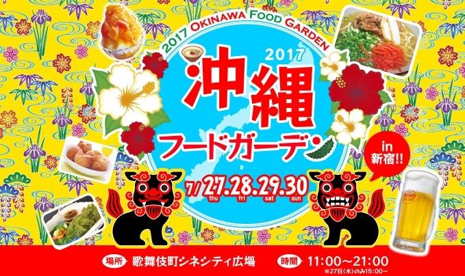 沖縄の音楽やグルメなどを始め、泡盛や雑貨の販売も行われる。