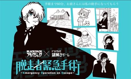 北新宿でブラック・ジャックの謎解きゲーム「脱走者緊急手術」