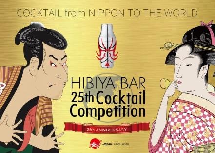 「コーディネーションカクテル」が100種類以上集まる華やかなイベントが京王プラザホテルで開催される。