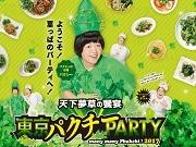 新宿・大久保公園で「東京パクチーパーティー」 全店パクチー増量可