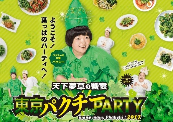 タイ料理、ペルー料理、上海料理、ベトナム料理などパクチーを料理に使う国の料理とお酒を楽しむことができるイベント「東京パクチーパーティー」