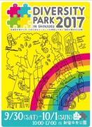新宿中央公園で障がい者スポーツイベント 「ダイバーシティー」テーマに