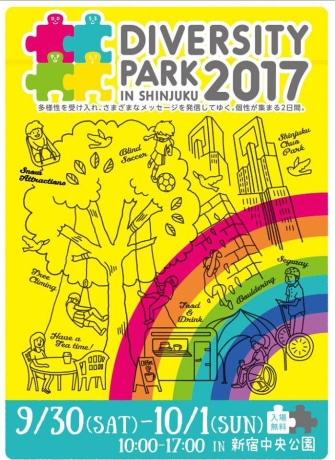 ダイバーシティ・パーク2017in新宿 開催