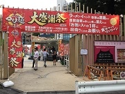 新宿・大久保公園で「大つけ麺博」 1杯500円で食べ比べ