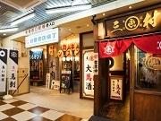 新宿西口に「新宿名店横丁」 肉料理専門店5店舗が集結