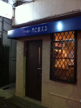 新宿ゴールデン街にある文壇バー「月に吠(ほ)える」