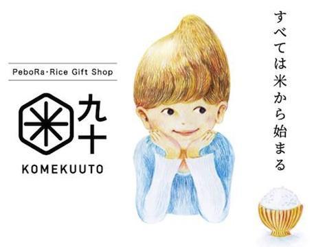 新宿マルイに初出店するライスギフトショップ「KOMEKUUTO」