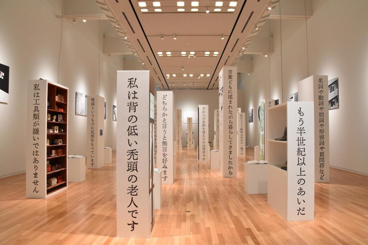 東京オペラシティアートギャラリーで開催されている「谷川俊太郎展」、会場の様子